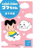 COMA GOMA ゴマちゃん(6)