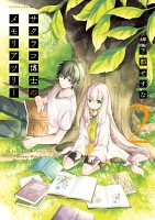 サクラコ博士のメモリアツリー(2)