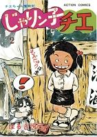 じゃりン子チエ【新訂版】(2)