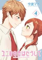 ユニ君の恋はどうして 分冊版(21)