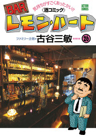 BARレモン・ハート(26)