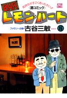 BARレモン・ハート(15)