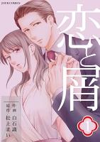 恋と屑 分冊版(3)