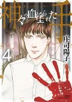 神々の血塗られた手(4)