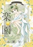 名香智子コレクション 楽園(4)