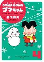 COMA GOMA ゴマちゃん(4)