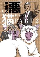 悪のボスと猫。(2)