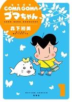 COMA GOMA ゴマちゃん(1)