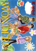 WONDER!(4)