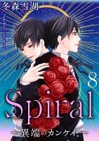 Spiral~異端のカンケイ。~(8)