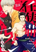 任侠猫ちょこ 分冊版(5)