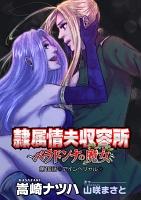 隷属情夫収容所~ベラドンナの魔女~ 分冊版(16)