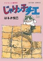 じゃりン子チエ【新訂版】(30)