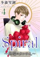 Spiral~異端のカンケイ。~(4)