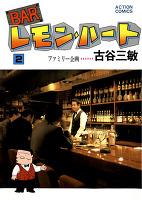 BARレモン・ハート(2)