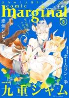 comic marginal(8)