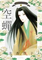 名香智子コレクション 空蝉(6)