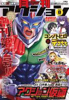 月刊アクション(2013年8月号)