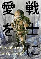 戦士に愛を(4)