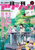 月刊アクション(2017年7月号)