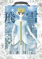 名香智子コレクション 飛雪(5)