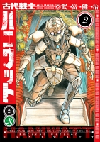 古代戦士ハニワット(2)
