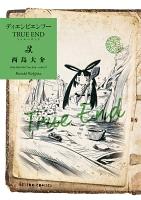 ディエンビエンフー TRUE END 【電子コミック限定特典付き】(3)