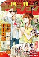 月刊アクション(2019年10月号)