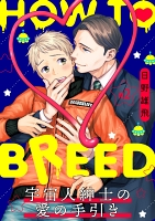 HOW TO BREED~宇宙人紳士の愛の手引き~ 分冊版(2)