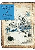 ディエンビエンフー TRUE END  【電子コミック限定特典付き】(2)