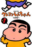 『クレヨンしんちゃん(1)』の電子書籍