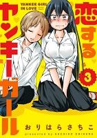 恋するヤンキーガール(3)