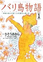 バリ島物語 神秘の島の王国、その壮麗なる愛と死(1)