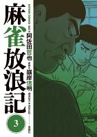 麻雀放浪記(3)