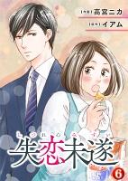 失恋未遂(6)