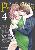 Perfect Crime(4)