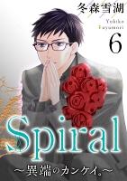 Spiral~異端のカンケイ。~(6)