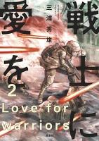 戦士に愛を(2)