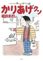 かりあげクン(61)