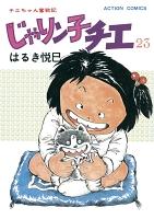 じゃりン子チエ【新訂版】(23)
