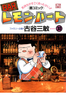 BARレモン・ハート(10)