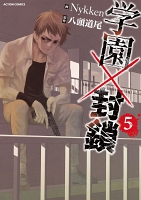 学園×封鎖(5)