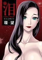 泪~泣きむしの殺し屋~ 分冊版(16)