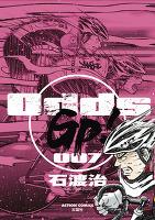 Odds GP!(7)