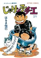 じゃりン子チエ【新訂版】(29)