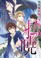 払暁 男装魔術師と金の騎士(コミック) 分冊版(4)