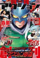 月刊アクション 創刊号(2013年7月号)