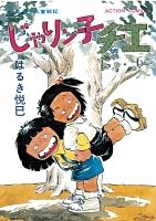 じゃりン子チエ【新訂版】(6)