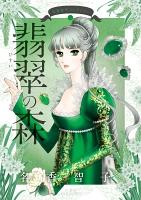 名香智子コレクション 翡翠の森(7)