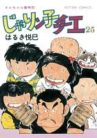 じゃりン子チエ【新訂版】(25)